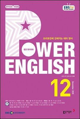 [m.PDF] EBS FM 라디오 POWER ENGLISH 2020년 12월