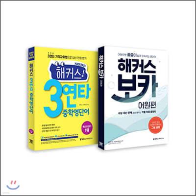 해커스 3연타 중학영단어+해커스 보카 어원편 세트(전 2권)