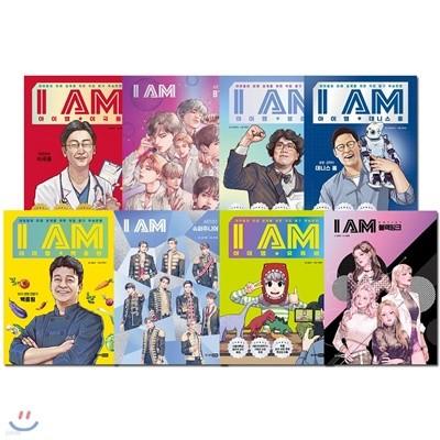 아이엠(I AM)시리즈 8권세트