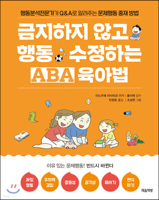 금지하지 않고 행동 수정하는 ABA 육아법 문제행동편
