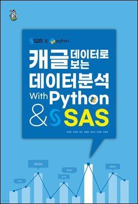캐글 데이터로 보는 데이터분석 With Python & SAS