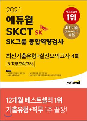 2021 에듀윌 SKCT SK그룹 종합역량검사 최신기출유형+실전모의고사 4회&직무모의고사