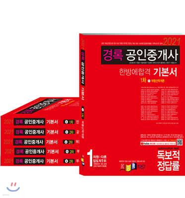 2021 경록 공인중개사 한방에합격 기본서 1,2차 세트