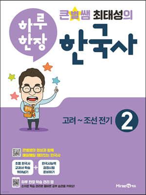 큰별쌤 최태성의 하루 한장 한국사 2