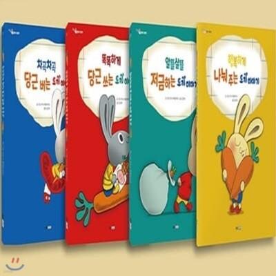 똑똑똑 경제 그림책 토끼이야기 1-4번 시리즈 (전4권)