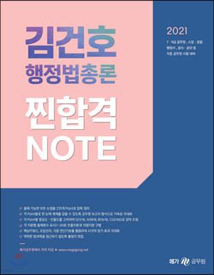 2021 김건호 행정법총론 찐합격노트