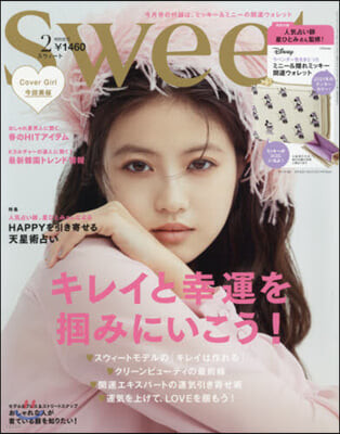 Sweet(スウィ-ト) 2021年2月號