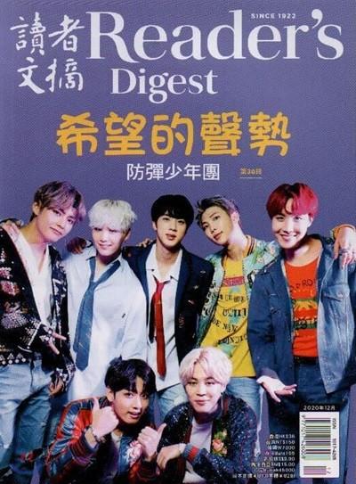 Reader's Digest China (월간) : 2020년 12월 : BTS 방탄소년단 커버