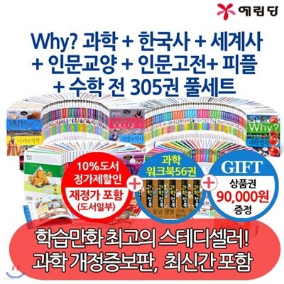 와이 why 과학+수학+한국사+세계사+인문305권풀세트