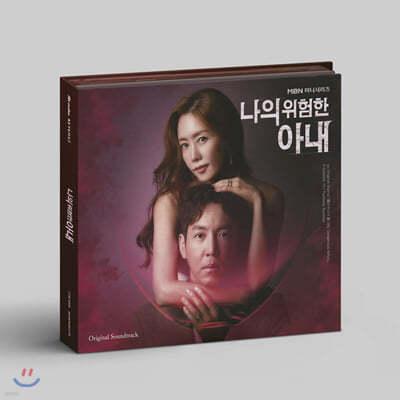 나의 위험한 아내 (MBN 월화 드라마) OST