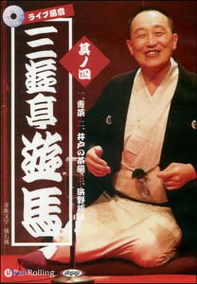 CD ライブ落音 三遊亭遊馬   4