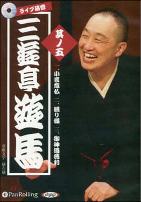 CD ライブ落音 三遊亭遊馬   5