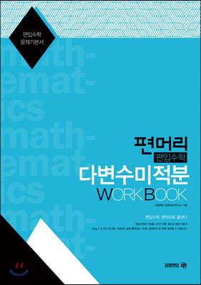 편머리 편입수학 다변수미적분 Work Book