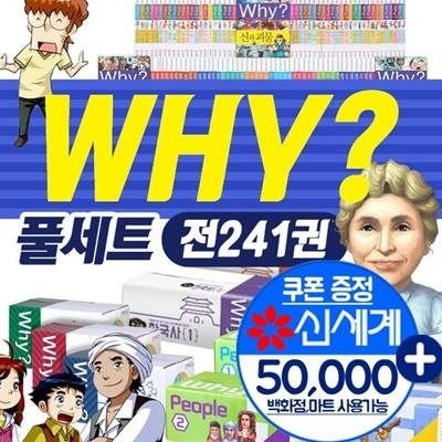 why 와이 시리즈 풀세트(전239권) 과학 수학 한국사 세계사 피플