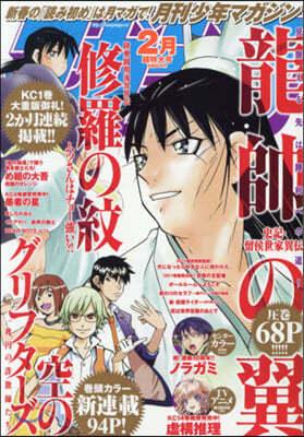 月刊少年マガジン 2021年2月號