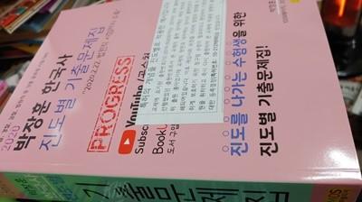 2020 박장훈 한국사 진도별 기출문제집