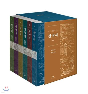 황석영 정역 삼국지 세트