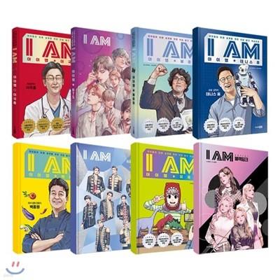 I AM 아이엠 시리즈 1~8권 세트