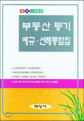 부동산 등기 예규·선례통합집