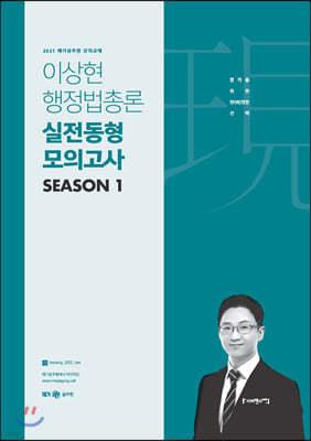 2021 이상현 행정법총론 실전동형 모의고사 시즌 1