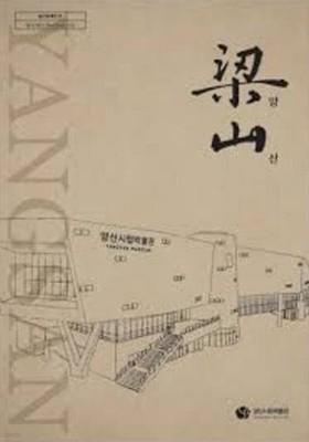梁山 YANGSAN 양산 (2018 양산시립박물관 개관 5주년 기념 상설전시도록)