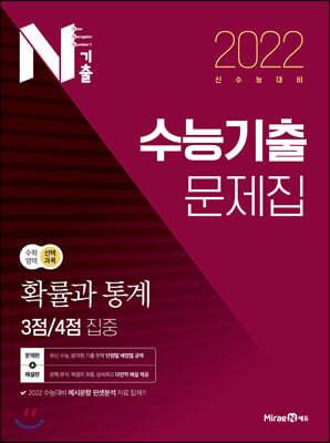 N기출 수능기출 문제집 수학영역 확률과 통계 (2021년)