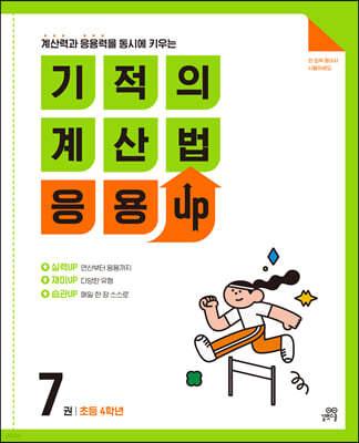 기적의 계산법 응용UP 7