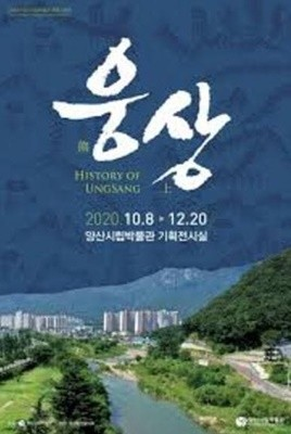 웅상 熊上 HISTORT OF UNGSANG (2020년 양산시립박물관 특별기획전)