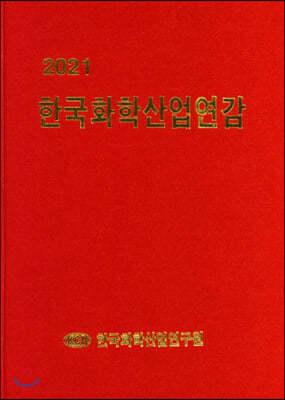 2021 한국화학산업연감