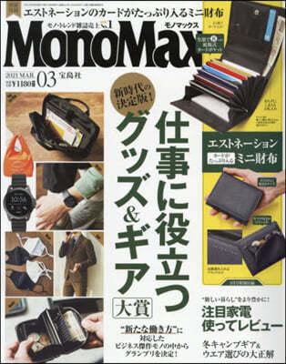 Mono Max(モノマックス) 2021年3月號