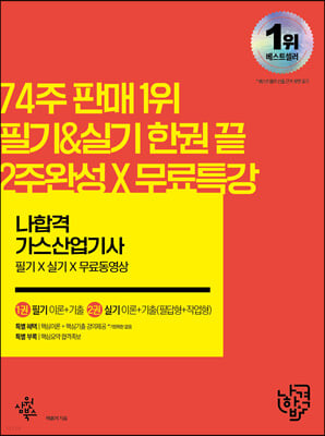 2022 나합격 가스산업기사 필기+실기+무료동영상