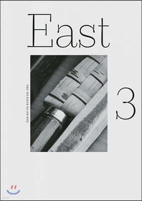 이스트 East : Vol.3 [2021]