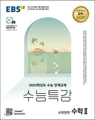 EBS 수능특강 수학영역 수학 2 (2021년)
