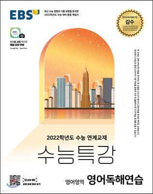 EBS 수능특강 영어영역 영어독해연습 (2021년)
