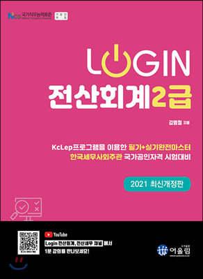 2021 Login 전산회계 2급