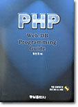 PHP Web-DB Programming Guide