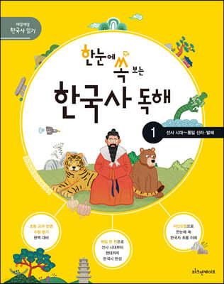 한눈에 쏙 보는 한국사 독해 1
