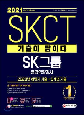 2021 상반기 채용대비 기출이 답이다 SKCT SK그룹