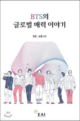 BTS의 글로벌 매력 이야기