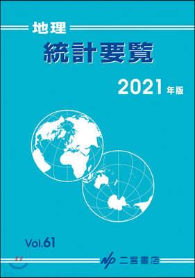 地理統計要覽 2021 vol.61