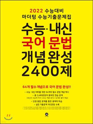 2022 수능대비 마더텅 수능기출문제집 수능·내신 국어 문법 개념 완성 2400제 (2021년)