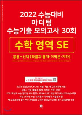 2022 수능대비 마더텅 수능기출 모의고사 30회 수학 영역 SE 공통+선택(확률과 통계·미적분·기하) (2021년)