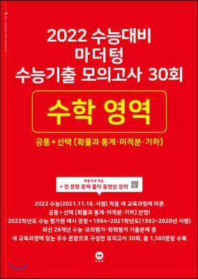 2022 수능대비 마더텅 수능기출 모의고사 30회 수학 영역 공통+선택(확률과 통계·미적분·기하) (2021년)
