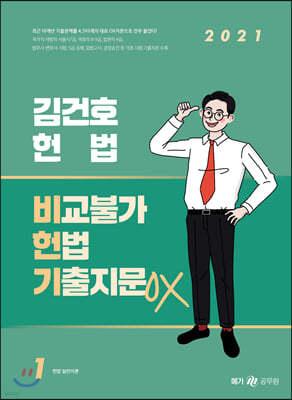 2021 김건호 헌법 비교불가 헌법 기출지문 OX