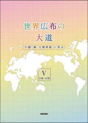 世界公布の大道 小說「新.人間革命」(5)