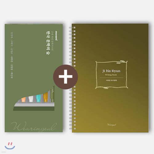 한국 문학의 숲 모나미 플러스펜 세트 + 지하련 라이팅북 B6 (Reservoir 만년필 필사 노트)
