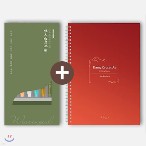 한국 문학의 숲 모나미 플러스펜 세트 + 강경애 라이팅북 B6 (Reservoir 만년필 필사 노트)