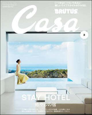 Casa BRUTUS(カ-サブル-タス 2021年3月號