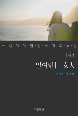 [대여] 일여인 - 꼭 읽어야 할 한국 대표 소설 148