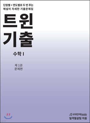 트윈기출 수학 1 : 제1권 문제편 + 2권 해설편 (2021년)